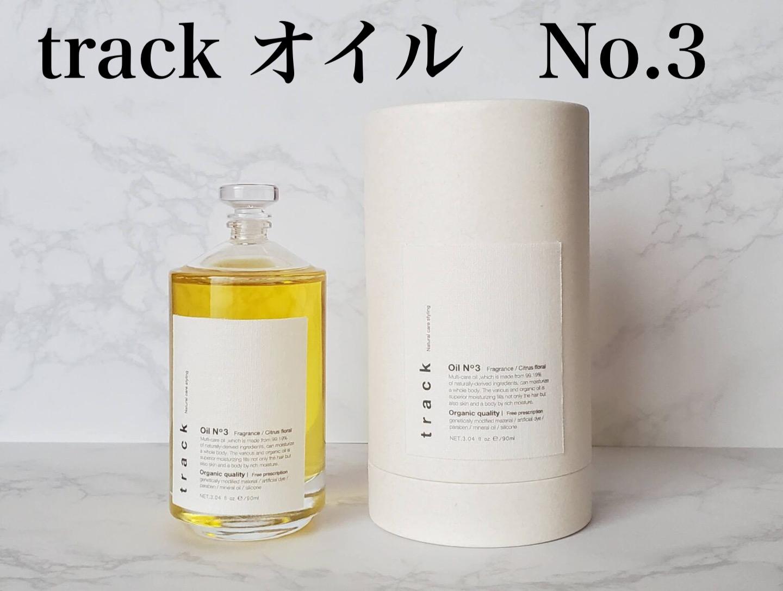 【track オイル No.3】